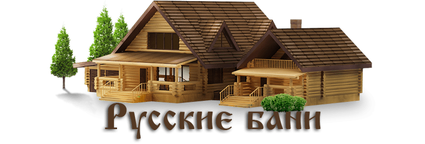 house 1 - Русские бани