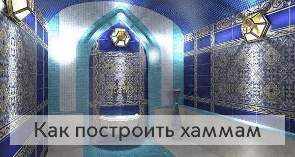 xamam 5 600x320 - Строительство турецкой бани хамам под ключ